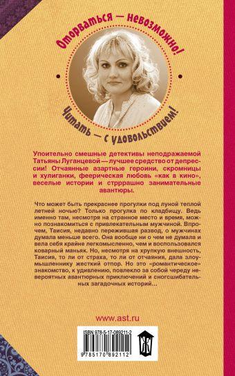 Гремучая смесь с колокольчиком Татьяна Луганцева