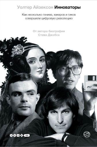 Уолтер Айзексон - Инноваторы. Как несколько гениев, хакеров и гиков совершили цифровую революцию обложка книги