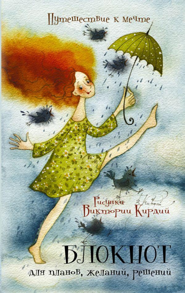 Путешествие к мечте Кирдий В.