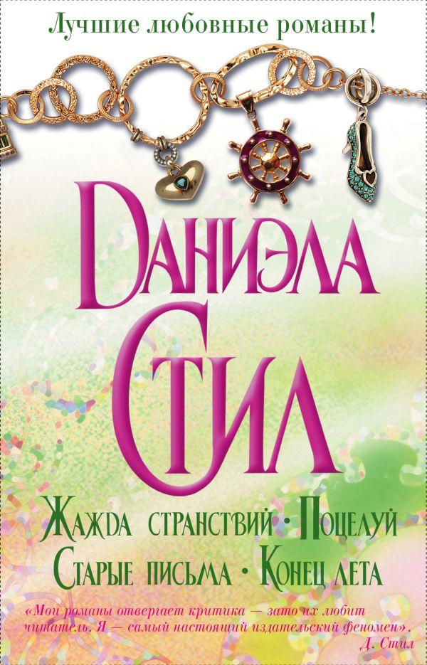 Лучшие любовные романы Даниэлы Стил Стил Д.
