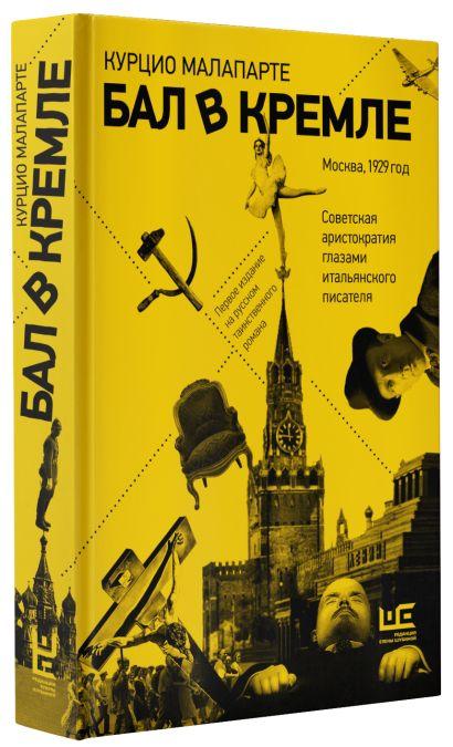 Бал в Кремле - фото 1