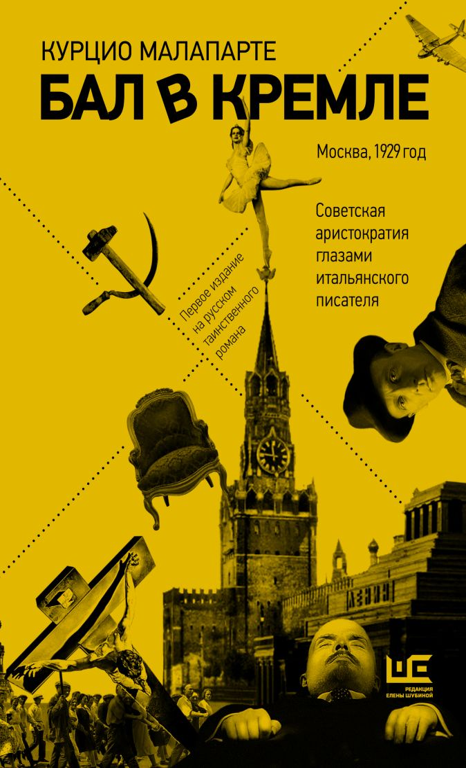 Курцио Малапарте - Бал в Кремле обложка книги
