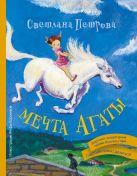 Петрова С.В. - Мечта Агаты' обложка книги