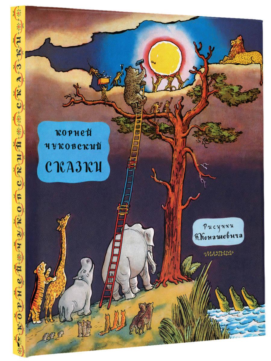 Чуковский К.И. Сказки к и чуковский бармалей