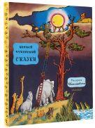 Чуковский К.И. - Сказки' обложка книги