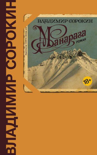 Манарага - фото 1