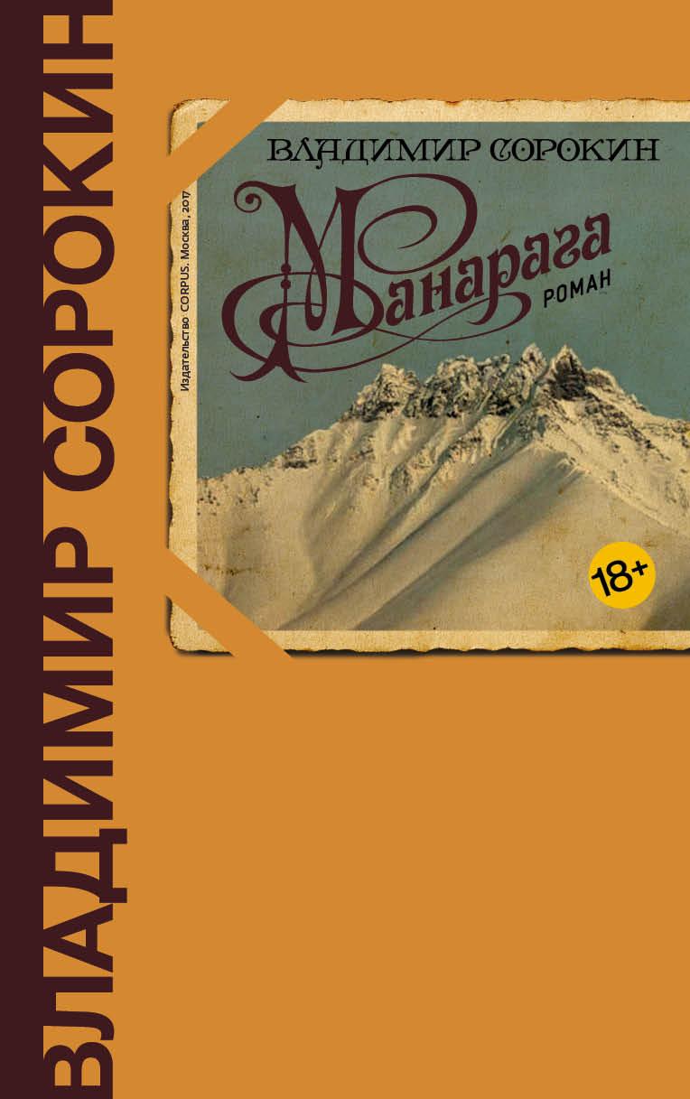 Владимир Сорокин Манарага