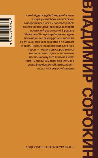 Манарага Владимир Сорокин