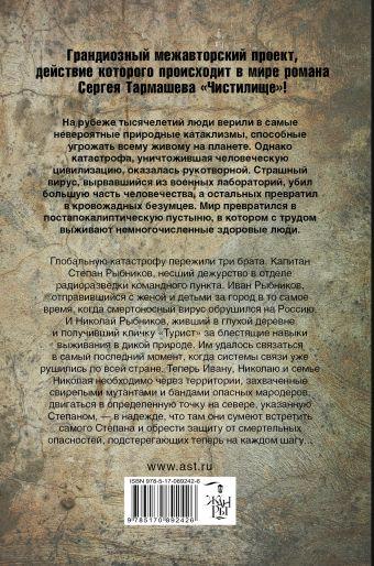 Чистилище. Турист Михаил Кликин