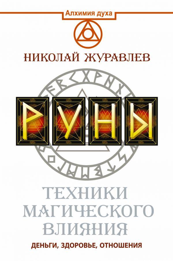 Книги по рунам скачать бесплатно