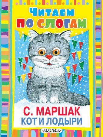 Кот и лодыри Маршак С.Я.