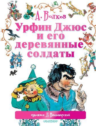Волков А.М., Владимирский Л.В. - Урфин Джюс и его деревянные солдаты обложка книги
