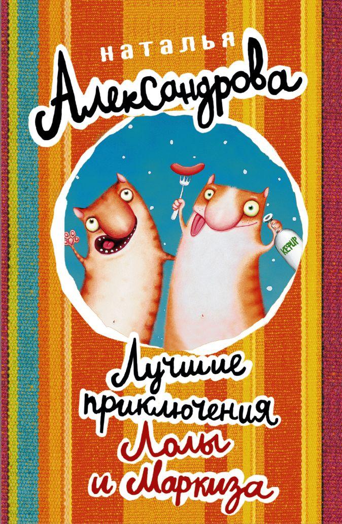 Наталья Александрова - Лучшие приключения Лолы и Маркиза обложка книги