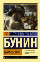 Бунин И.А. - Темные аллеи' обложка книги