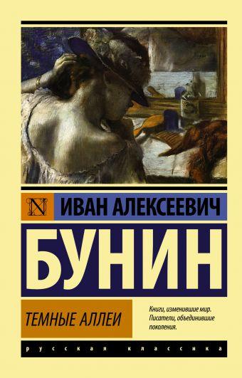 Темные аллеи Бунин Иван Алексеевич