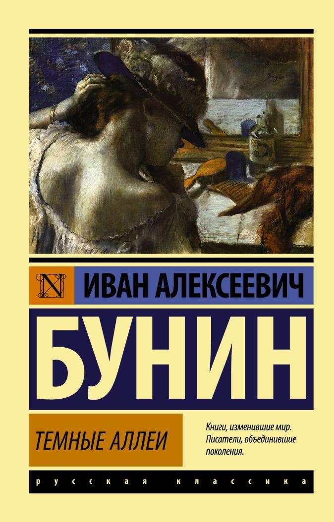 Бунин Иван Алексеевич - Темные аллеи обложка книги