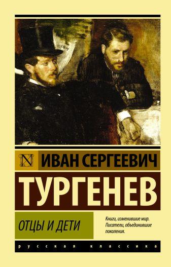 И.С. Тургенев - Отцы и дети обложка книги