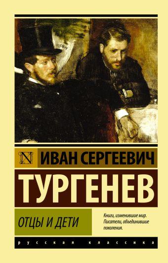Отцы и дети И.С. Тургенев