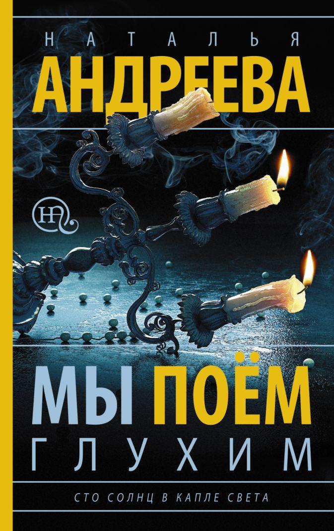 Наталья Андреева - Мы поем глухим. Сто солнц в капле света-3 обложка книги