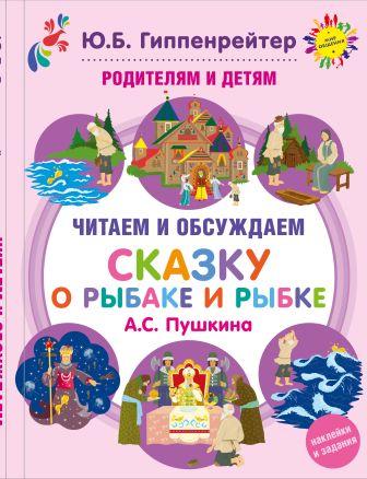 """Гиппенрейтер Ю.Б. - Родителям и детям: читаем и обсуждаем """"Сказку о рыбаке и рыбке"""" А.С. Пушкина обложка книги"""