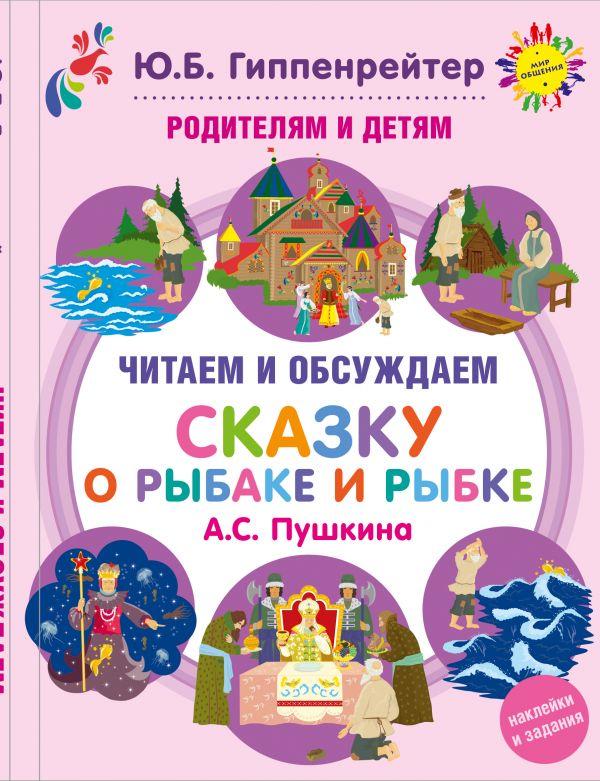 """Родителям и детям: читаем и обсуждаем """"Сказку о рыбаке и рыбке"""" А.С. Пушкина Гиппенрейтер Ю.Б."""