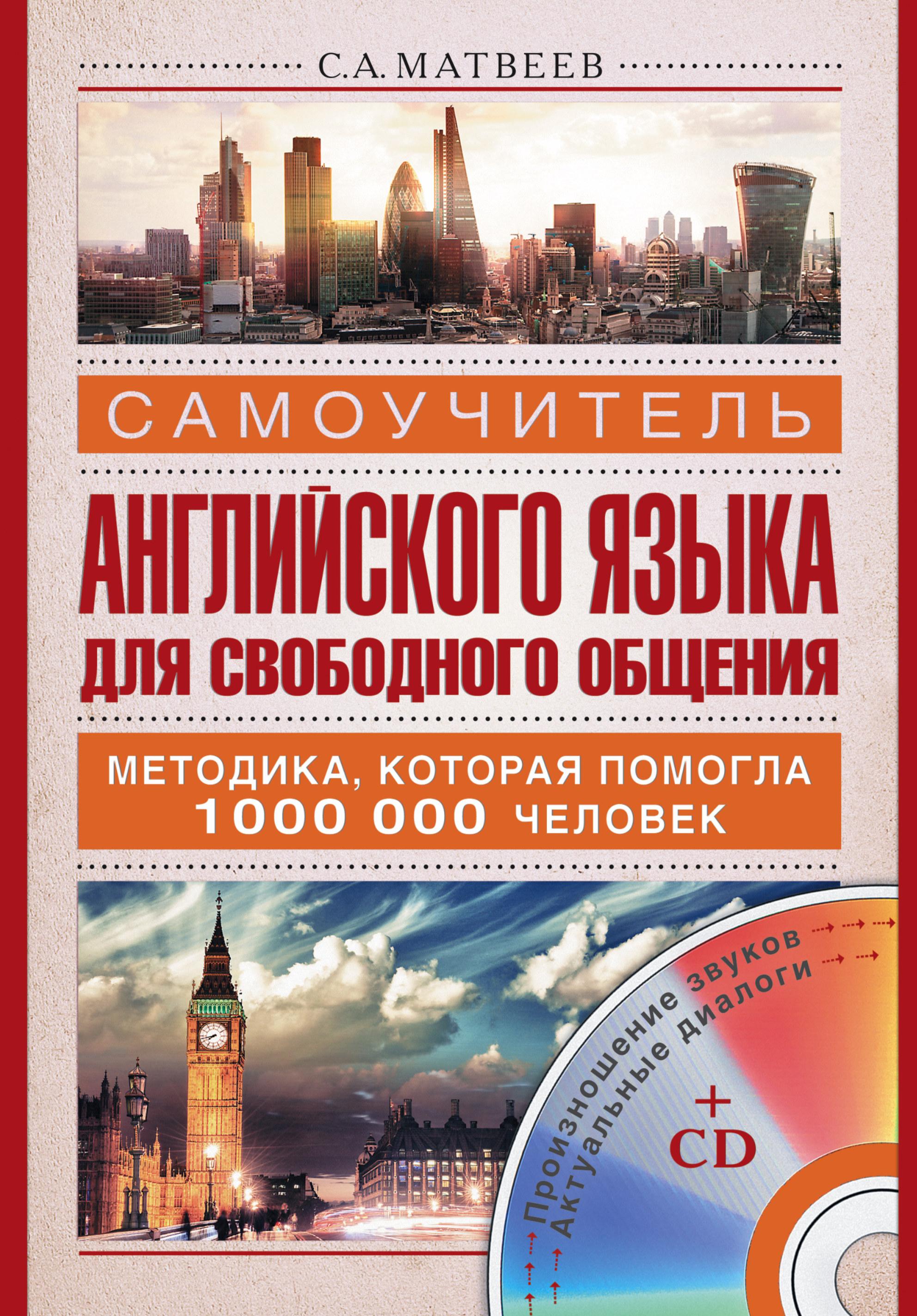 С.А. Матвеев Самоучитель английского языка для свободного общения + CD эксмо с английским за границу cd