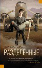 Нил Шустерман - Разделенные' обложка книги