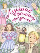 Ч. Диккенс - Лучшие романы про детей' обложка книги