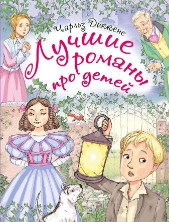Ч. Диккенс - Лучшие романы про детей обложка книги