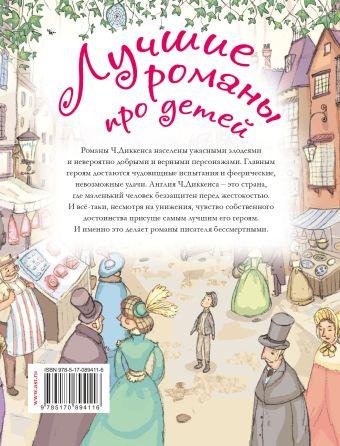 Лучшие романы про детей Ч. Диккенс