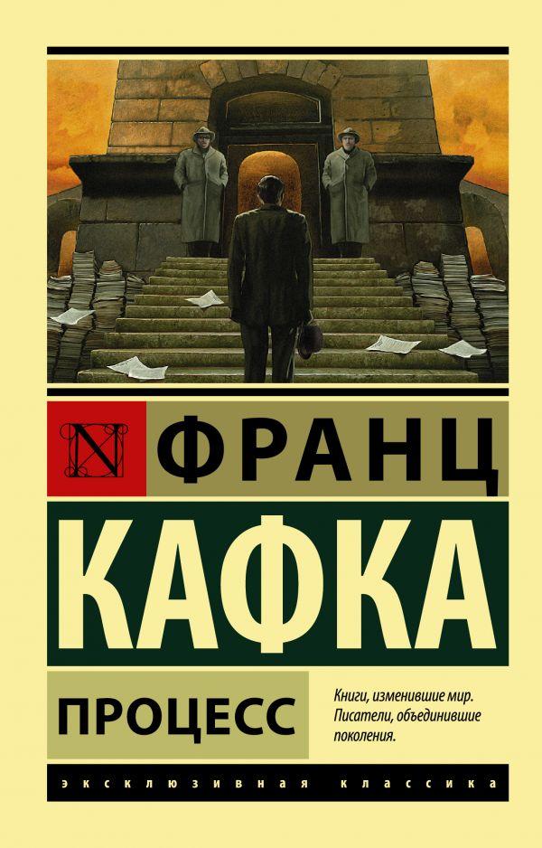 Процесс Кафка Ф.