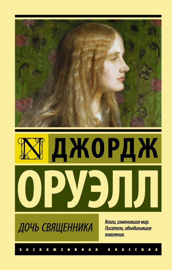 Джордж Оруэлл - Дочь священника обложка книги