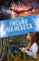 Деллайра Ава - Письмо на небеса' обложка книги