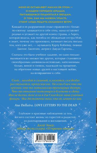 Письмо на небеса Деллайра Ава
