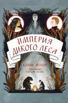 Мэлой Колин - Империя Дикого леса' обложка книги