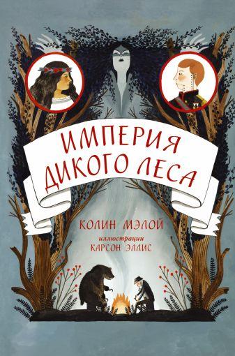 Колин Мэлой - Империя Дикого леса обложка книги