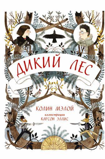 Мэлой Колин - Дикий лес обложка книги