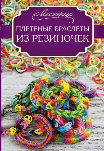 Плетеные браслеты из резиночек Глашан Д.