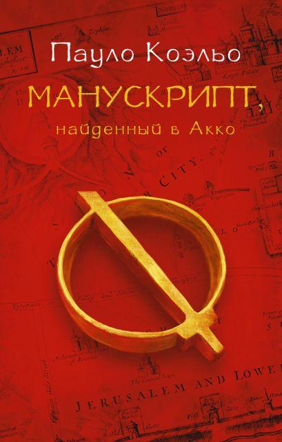 Манускрипт, найденный в Акко - фото 1