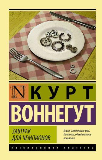 Курт Воннегут - Завтрак для чемпионов обложка книги