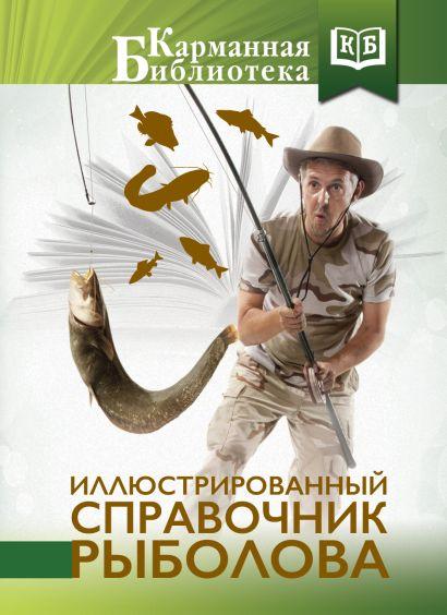Иллюстрированный справочник рыболова - фото 1