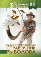 Мельников И.В., Сидоров С.А. - Иллюстрированный справочник рыболова' обложка книги