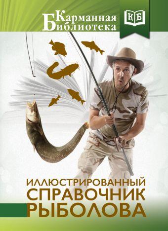 Иллюстрированный справочник рыболова Мельников И.В., Сидоров С.А.
