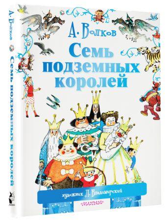 Волков А.М., Владимирский Л.В. - Семь подземных королей обложка книги