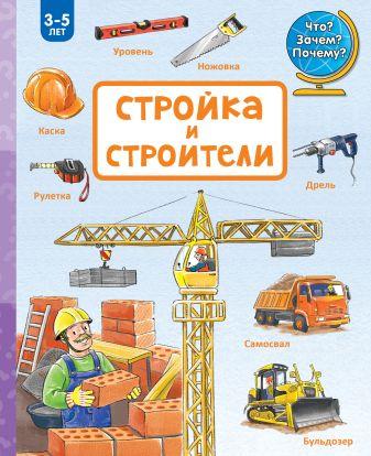 Зайцева Наталья - Стройка и строители обложка книги