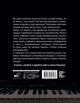 Учимся играть на синтезаторе и пианино Тищенко Д.В.