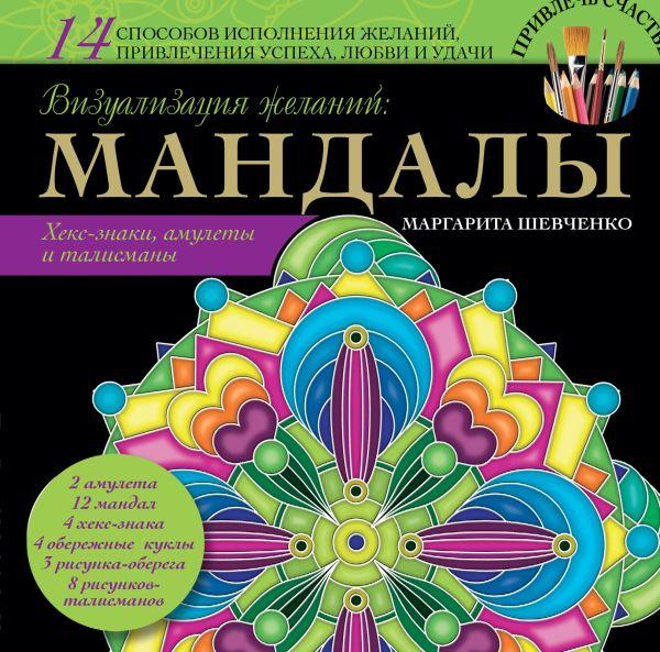 Визуализация желаний: мандалы, хекс-знаки, амулеты и талисманы Шевченко М.