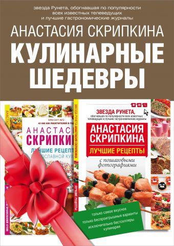 Подарочная книга лучших кулинарных рецептов. Выбор Рунета Скрипкина А.Ю.