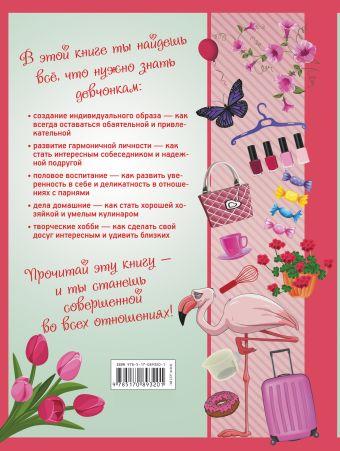Большая энциклопедия для девочек Хомич Е.О.