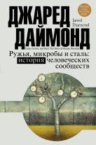 Даймонд Джаред - Ружья, микробы и сталь: история человеческих сообществ' обложка книги
